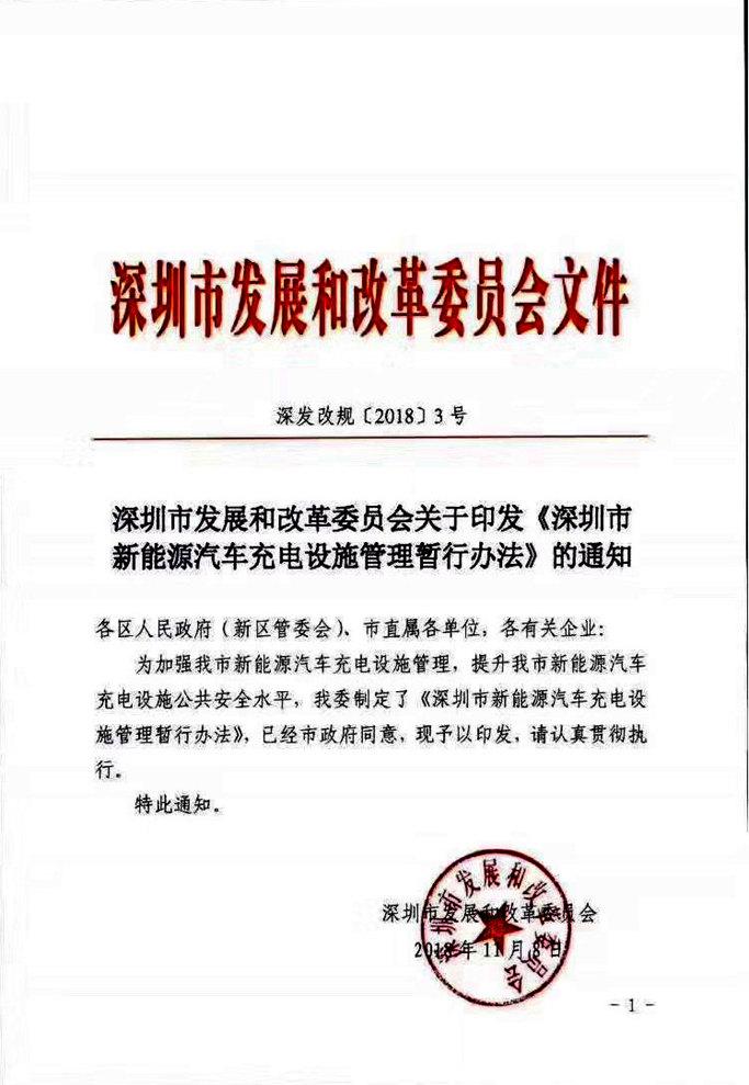 深圳发布充电设施管理暂行办法