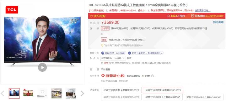 4千块钱买电视还是智能投影