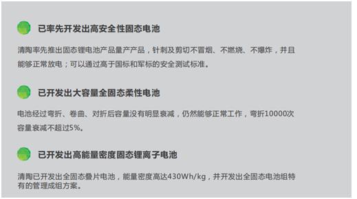 私家探秘!国内首家固态电池量产 400Wh/kg能量密度不再遥远