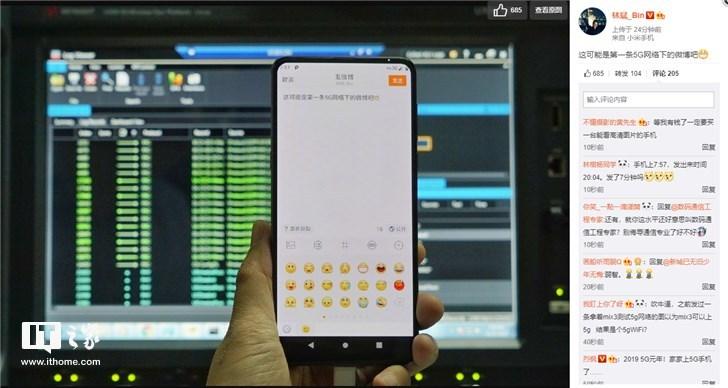 小米总裁林斌发出第一条5G网络下的微博