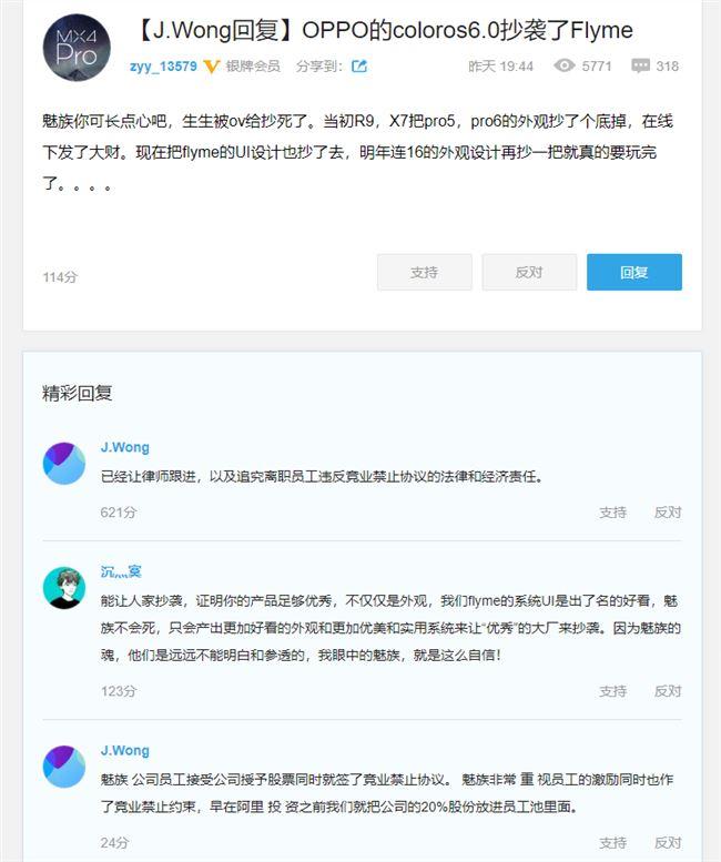 魅族黄章回应 OPPO 涉嫌抄袭 Flyme OS:已让律师跟进