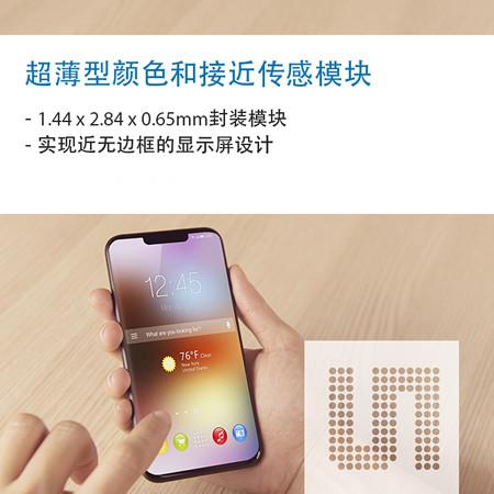 ams推出超薄接近/颜色传感器模块 助力手机无边框设计