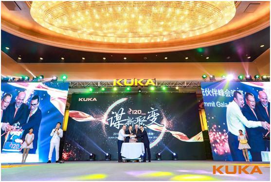 匠心睿变 同心智远——2018 KUKA中国系统伙伴峰会圆满成功