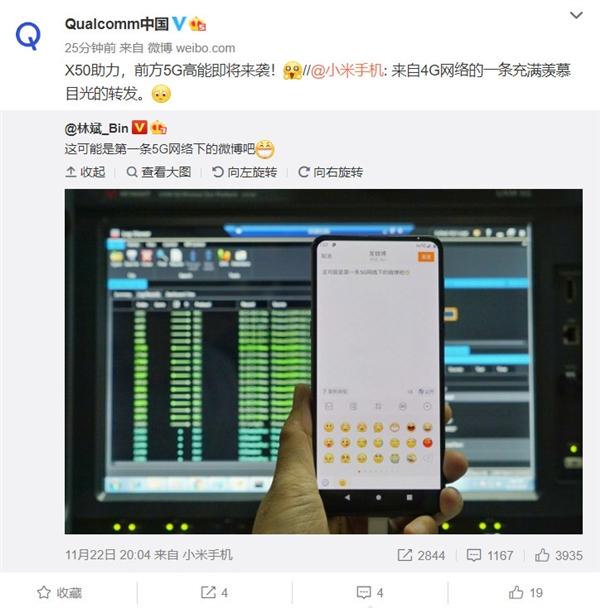 小米手机发出第一条5G网络微博!高通X50助力