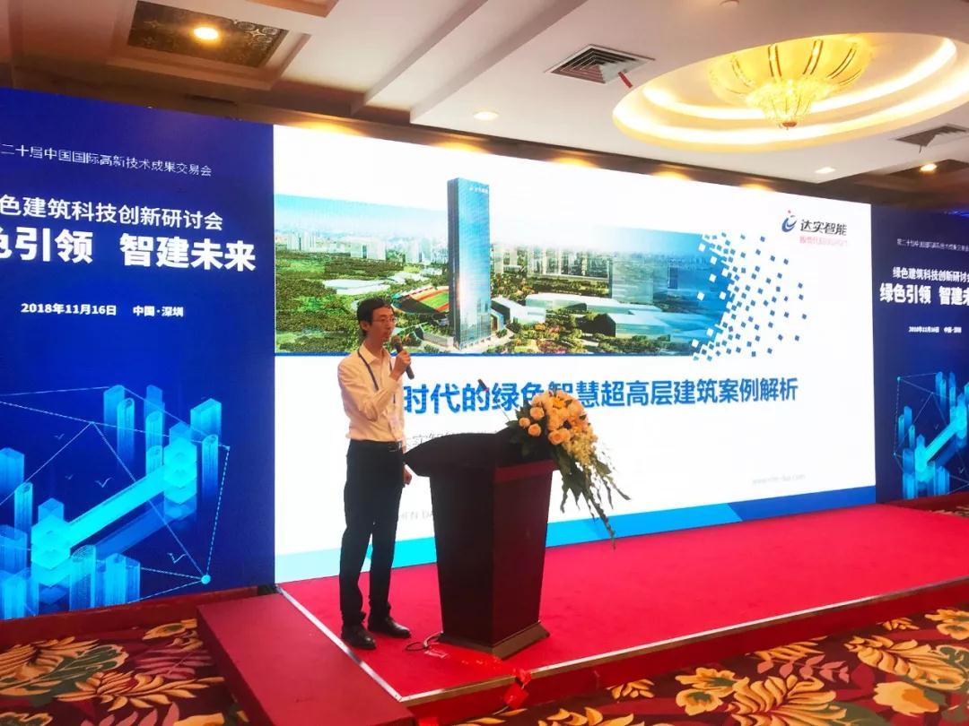 2018高交会火热进行中,达实智能受邀参加『绿色建筑科技创新研讨会』