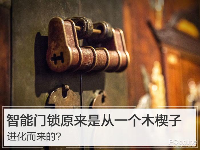 智能门锁原来是从一个木楔子进化而来的?