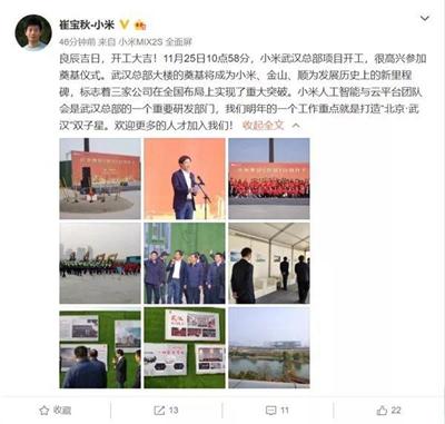 新里程碑 小米武汉总部项目今日开工