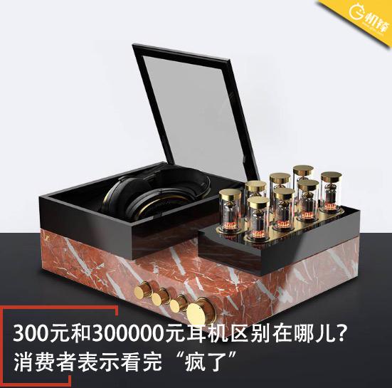 """300元和300000元耳机区别在这 消费者表示看完""""疯了"""""""