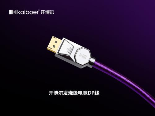 165hz超高刷新率 开播尔发烧级电竞DP线新品上市