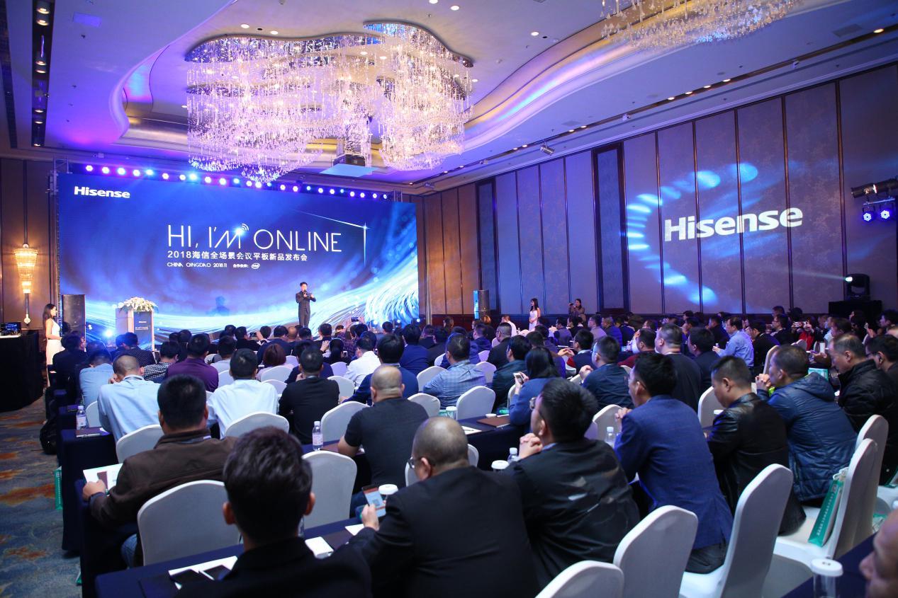 海信AS Board会议平板震撼首发,开启全新智能会议时代