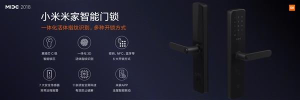 小米米家智能门锁官宣:六大开锁方式、米家App联动