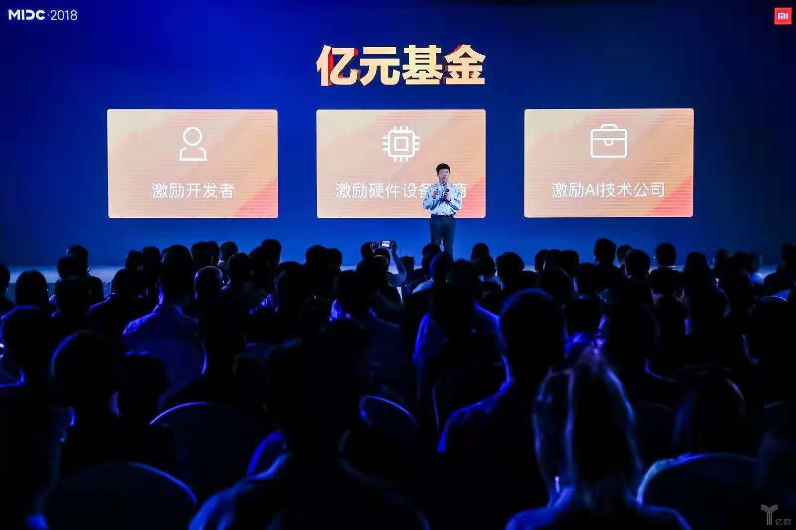 小米AIoT开发者大会丨宣布与宜家达成战略合作,设立亿元开发者基金