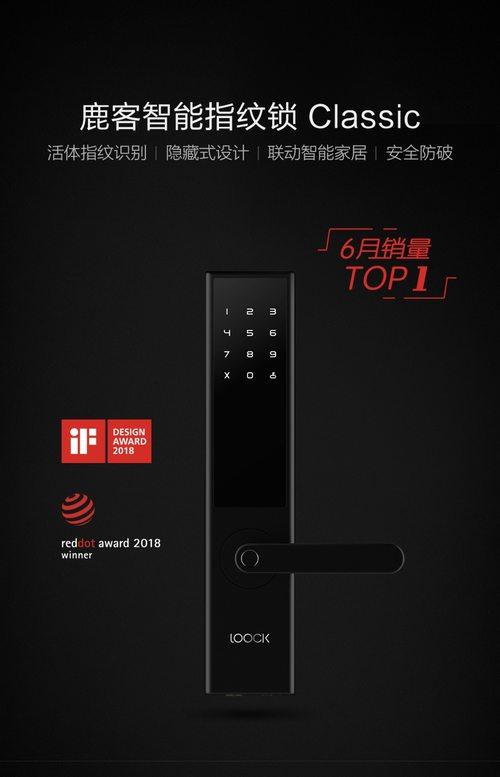 米家智能门锁即将到来 市面上热门智能指纹锁推荐