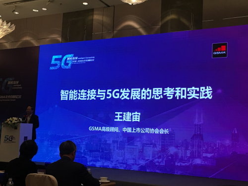 关于智能连接与5G,王建宙都说了什么?