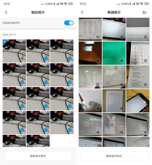 如何快速删除手机中无用照片?MIUI这招绝了