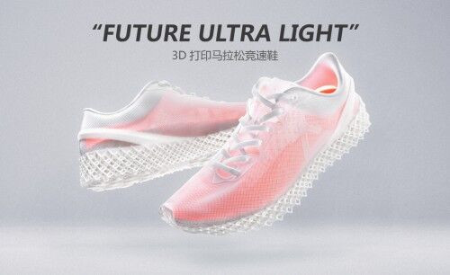 匹克3D打印鞋面跑鞋斩获大奖将引领次时代科技革新