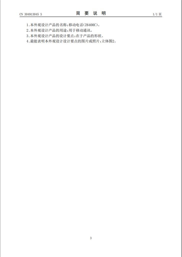 中兴新专利:屏下摄像头技术