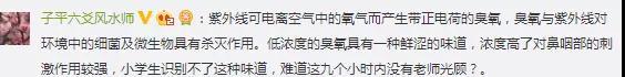 多名小学生被紫外线灯灼伤?天津出台校园紫外线消毒灯新规