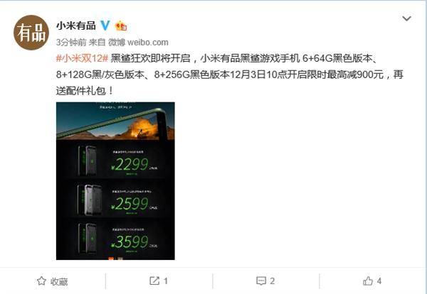 骁龙845+4000mAh电池 黑鲨游戏手机降价:2299元起售