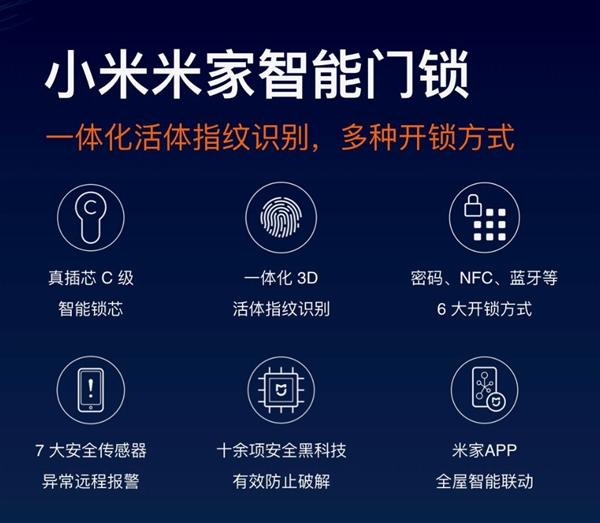 小米米家智能门锁12月5日发布:窃贼看到直接放弃