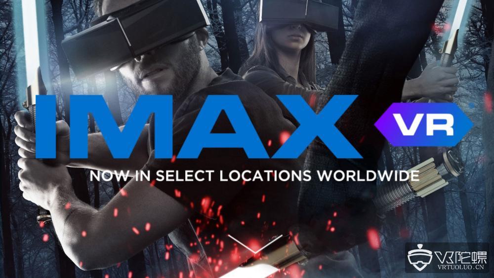 Imax澳门威尼斯人博彩官网关闭欧洲VR中心,目前仅剩三家在营业