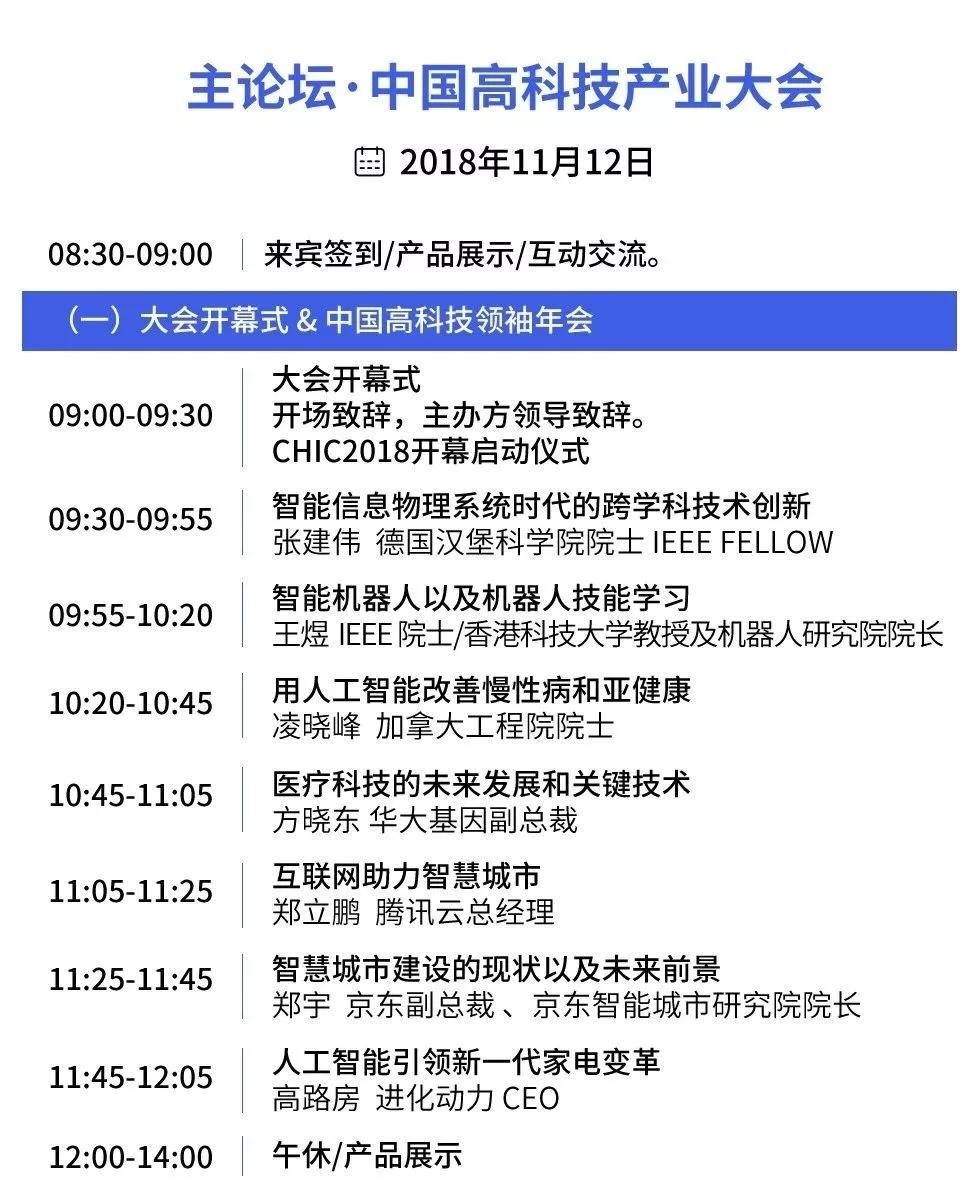 """""""OFweek2018中国高科技产业大会""""即将开启,哪些亮点你不容错过?"""