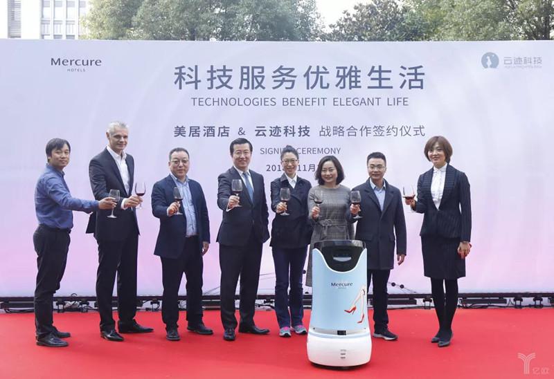 云迹科技与美居酒店达成战略合作 加速酒店智能化升级