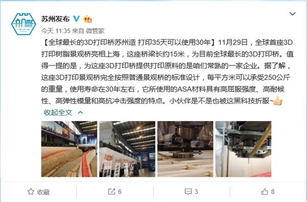 全球最长3D打印桥亮相上海:使用寿命30年