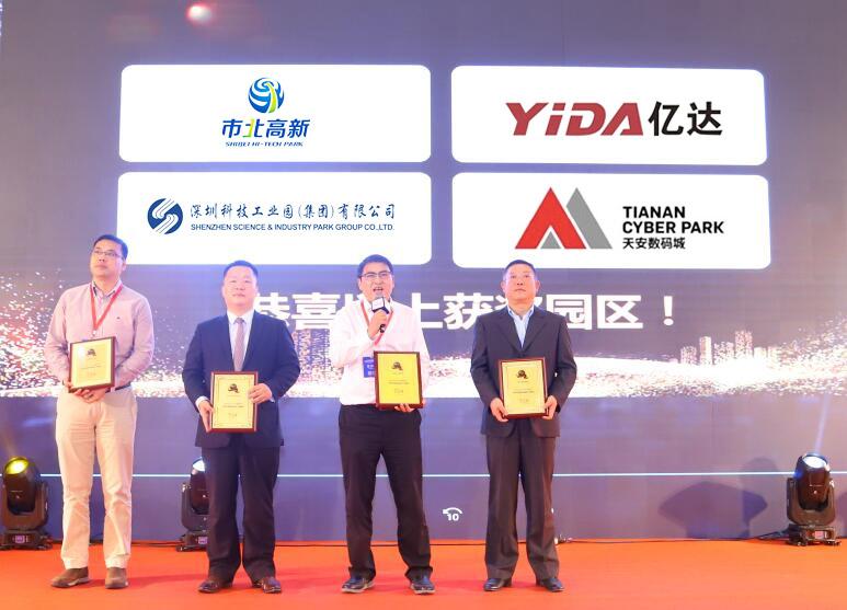 维科杯·OFweek 2018中国科技产业园区年度评选最终获奖名单揭晓