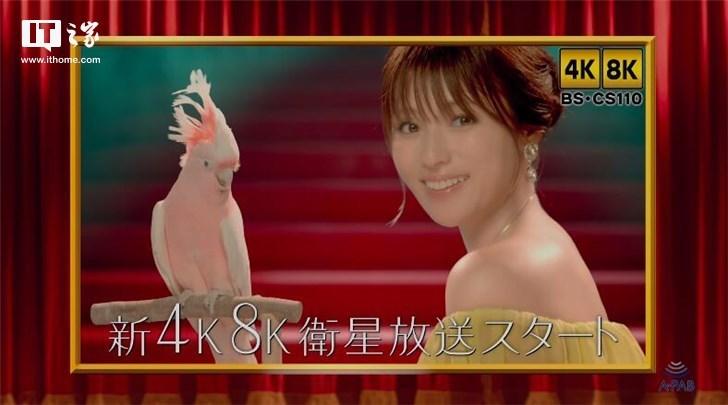 日本推出首个8K卫星电视广播频道
