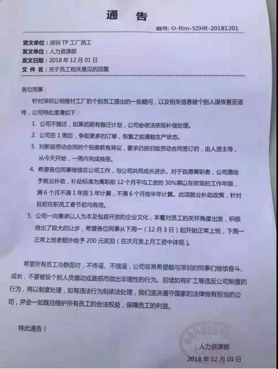 欧菲科技深圳业务转移及澄清的内部文件曝光