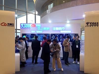天翼云亮相2018中国医院院长年会 全力护航医疗信息化