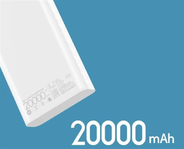 199元!新款紫米20000mAh双向快充移动电源发布:27W高功率