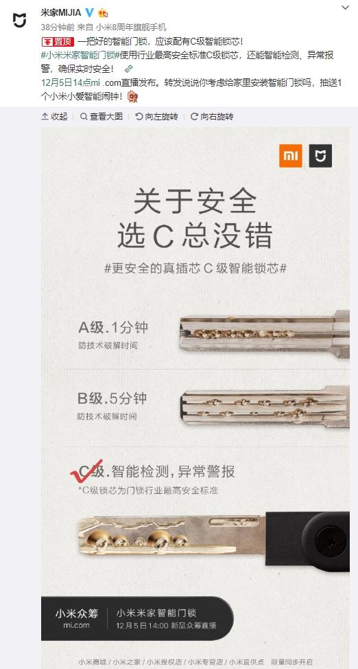 小米米家智能门锁12月5日发布