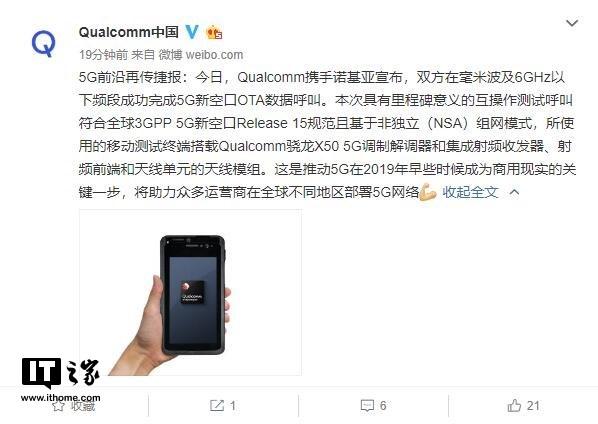 高通联合诺基亚宣布:完成具有里程碑意义的互操作5G测试呼叫