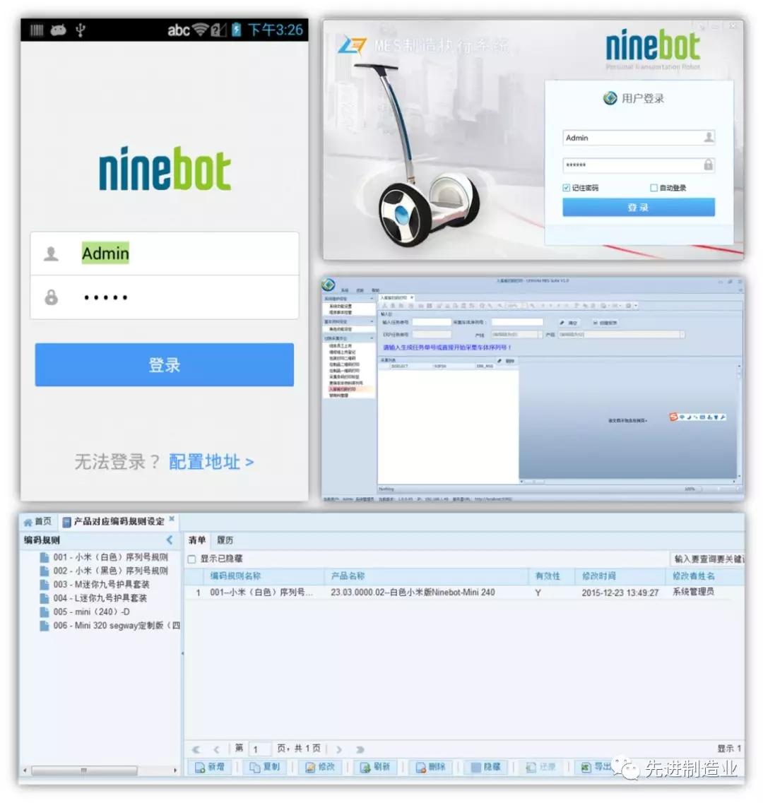 智能工厂管控平台促进纳恩博生产升级与管理创新