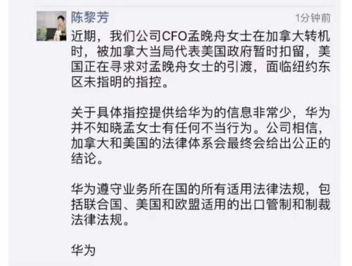 华为回应孟晚舟被捕:相信加拿大和美国法律体系给出公正结论