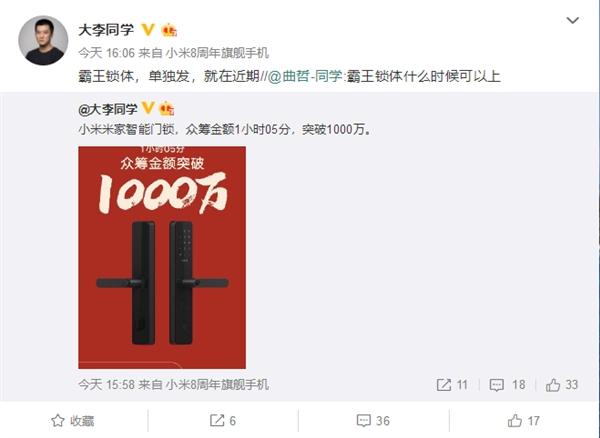 小米米家智能门锁还有霸王锁体版 近期就发布