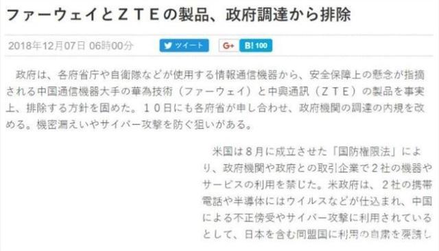 日本将禁止政府部门使用及采购华为、中兴通讯设备