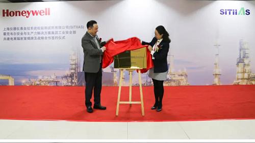 霍尼韦尔与上海仪器仪表自控系统检验测试所共建电离辐射实验室