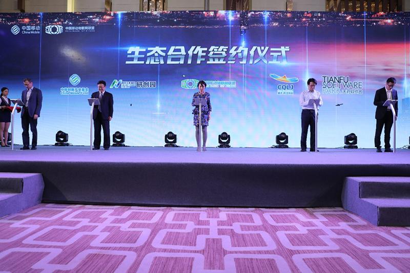 赋能物联 驱动未来 中国移动物联网联盟生态峰会(第二届)圆满结束