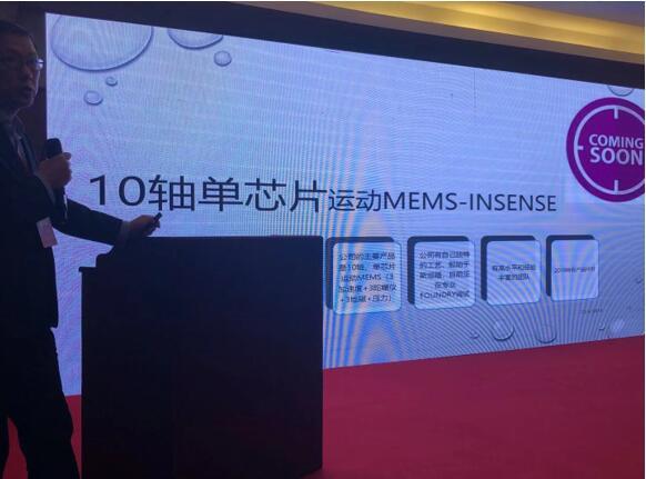 有望颠覆惯性MEMS产业格局的新星:InSense
