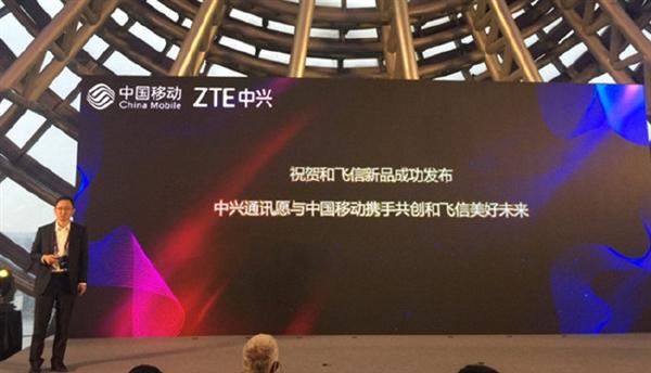 """中国移动发布""""和飞信"""":智能移动办公"""