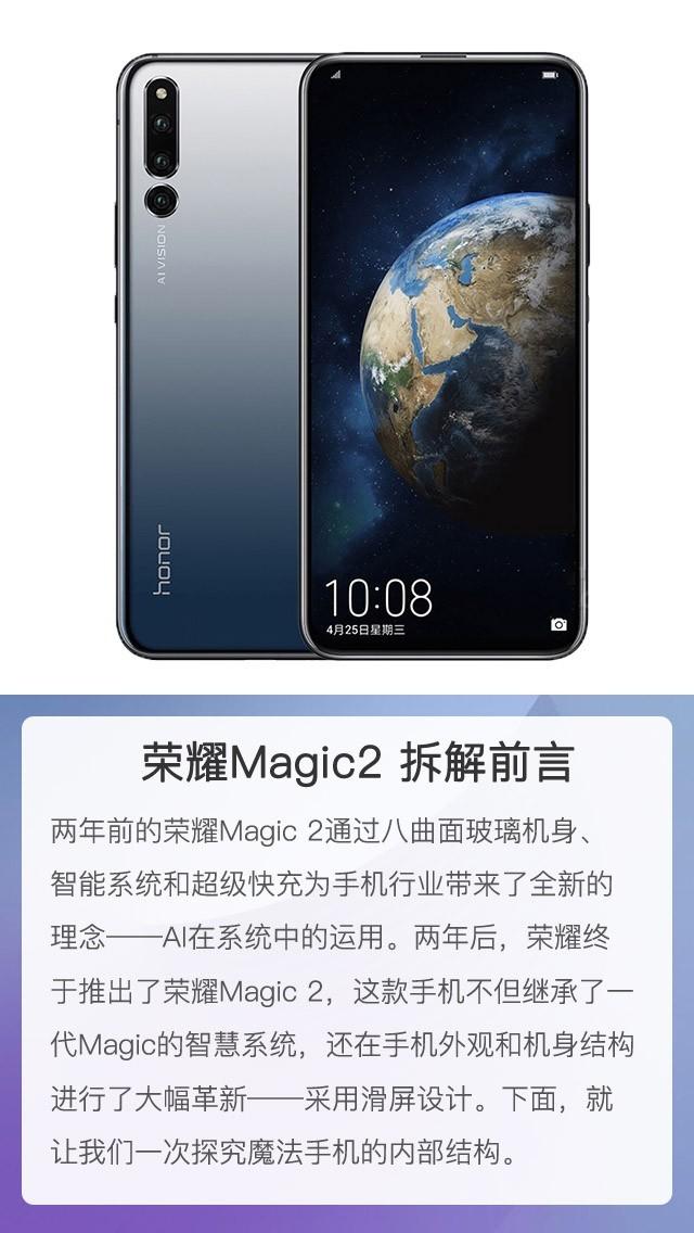"""荣耀Magic2拆解评测:魔术师的内""""芯""""你不懂"""