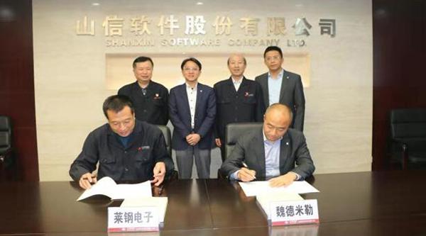 精诚合作携手未来 魏德米勒与山钢集团签署战略协议