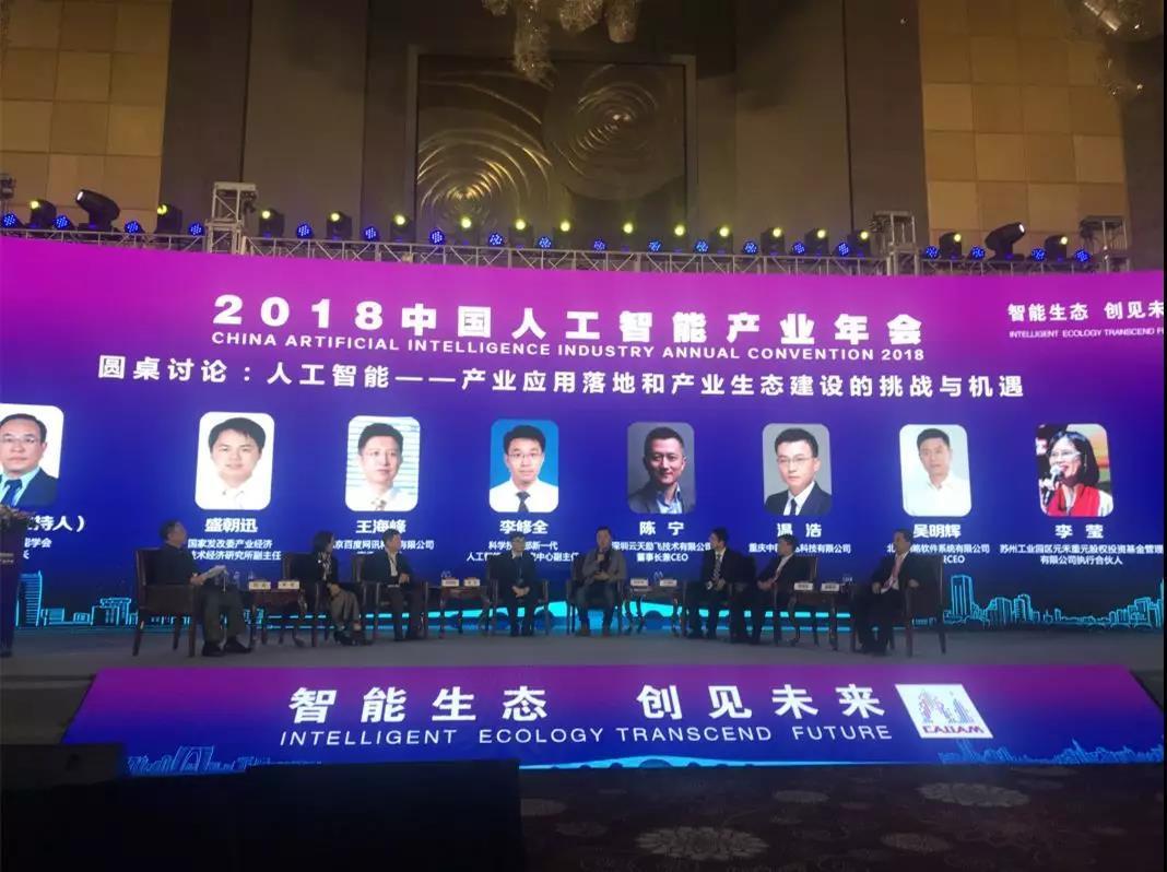 """""""第八届吴文俊人工智能科学技术奖""""揭晓,AI大佬们都说了什么?"""