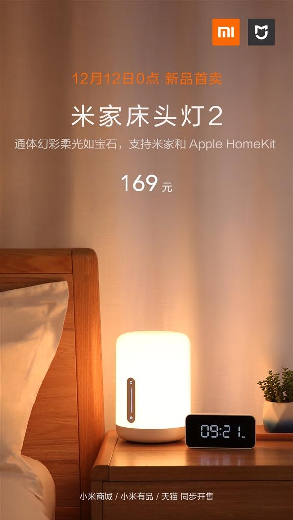 169元!米家床头灯2发布