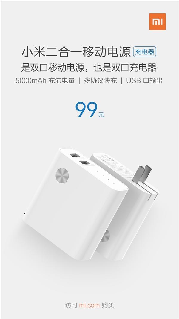 扔掉充电头 小米二合一移动电源发布:99元