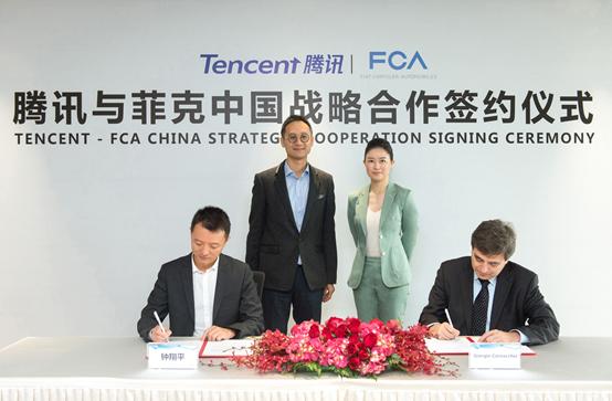 腾讯与菲克中国合作打造智能网联汽车国