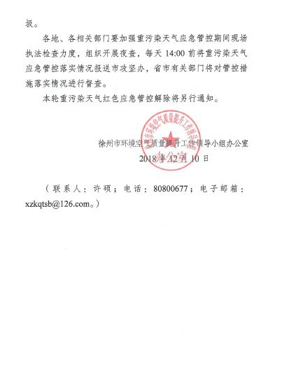 徐州启动重污染天气红色应急管控